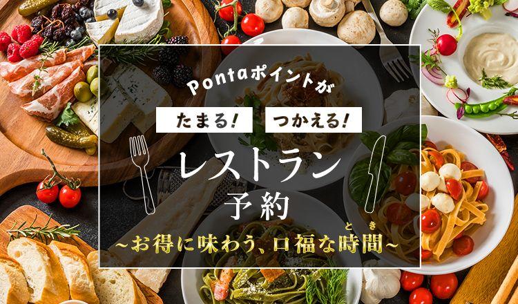 Pontaポイントがたまる!つかえる!レストラン予約〜お得に味わう、口福な時間〜