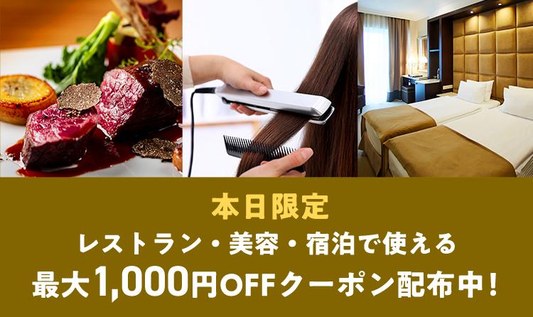 本日限定レストラン・美容宿泊で使える最大1,000円OFFクーポン配布中!