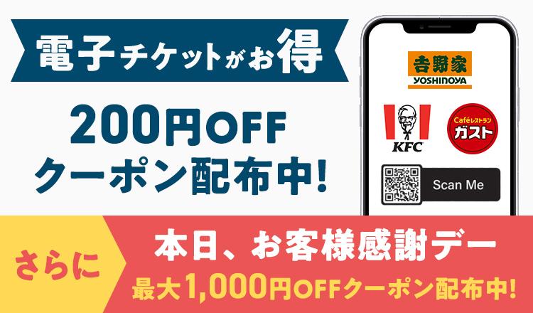3/20〜3/31限定販売!1,000円 2,000円 デジタル食事券 今だけ200円クーポン使える!しかも、5%Pontaポイント還元!